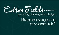 Сватбена агенция София